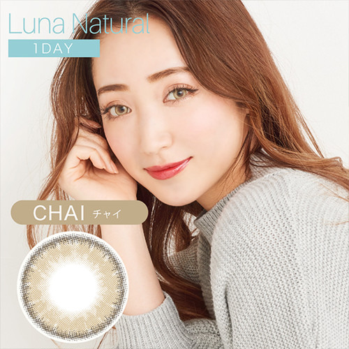LUNA natural 1day チャイ
